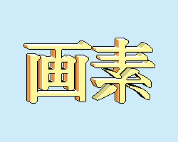 """Pixel"" in Japanese"
